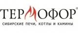Термофор (Россия)